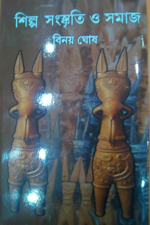 Shilpa sanskriti o samajh