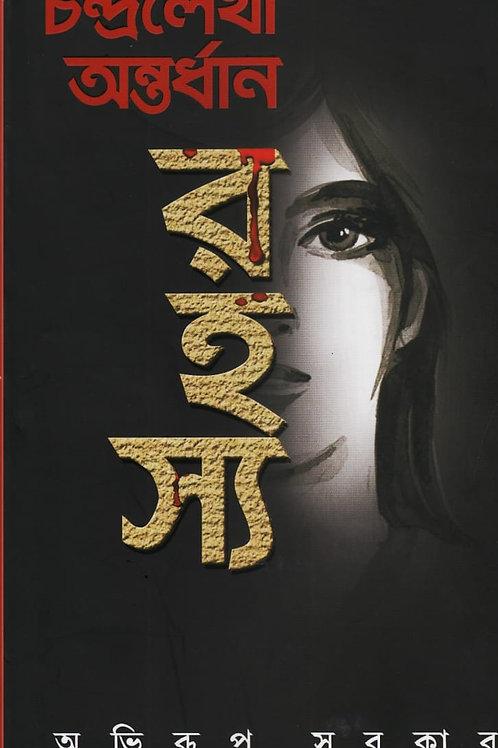 Chandralekha antardhan Rahasya