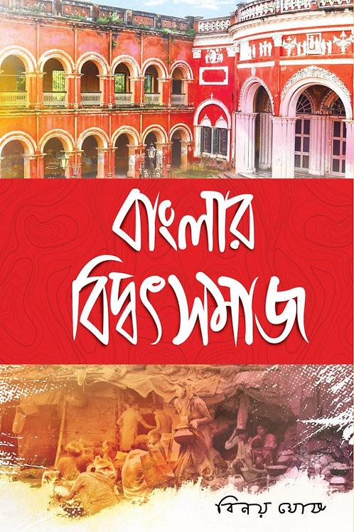 Banglar bidwatsamaj