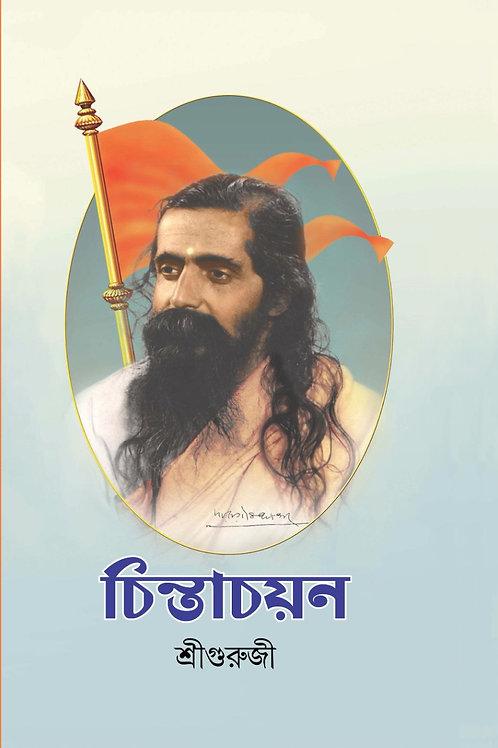 Chintachayan Shriguruji
