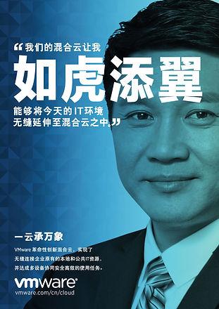 VMware_Genius_ China.jpg