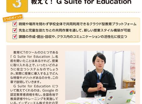 フルノシステムズ様の「学校無線LANスタートアップブック」に弊社平塚円のインタビューが掲載されました