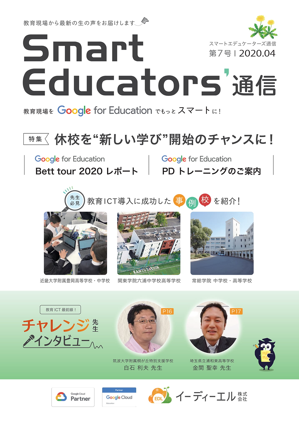 Smart Educators'通信 第7号