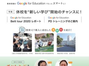 『Smart Educators' 通信』第7号が発刊されました!
