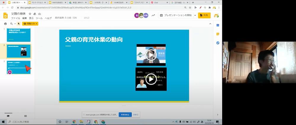 セミナーでは、私も Google スライドを活用してプレゼンテーションを作成!