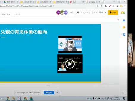 「Google 式 10X リモート仕事術セミナー」受講レポート(2)