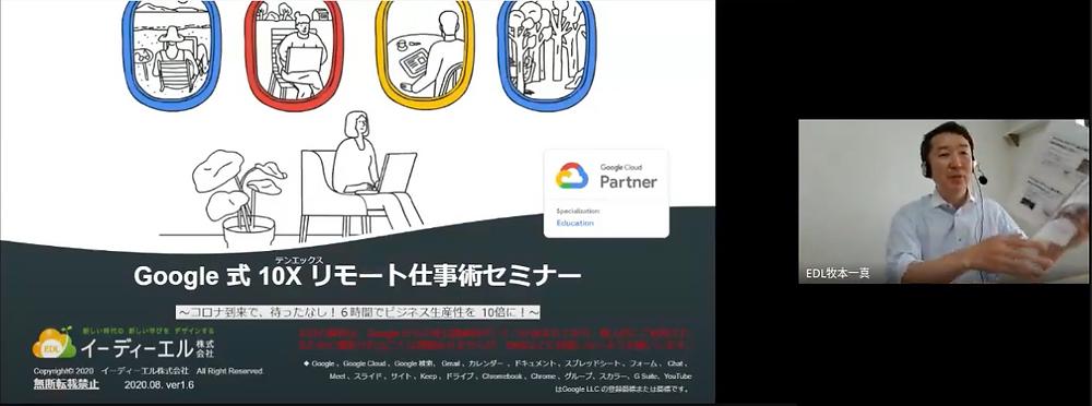 セミナーはオンラインで、 Google のビデオ会議アプリ  Google Meet を使用して開催