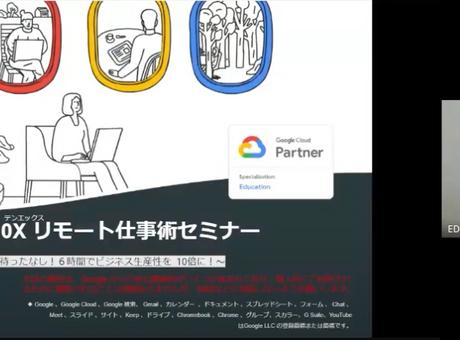 「Google 式 10X リモート仕事術セミナー」受講レポート(1)