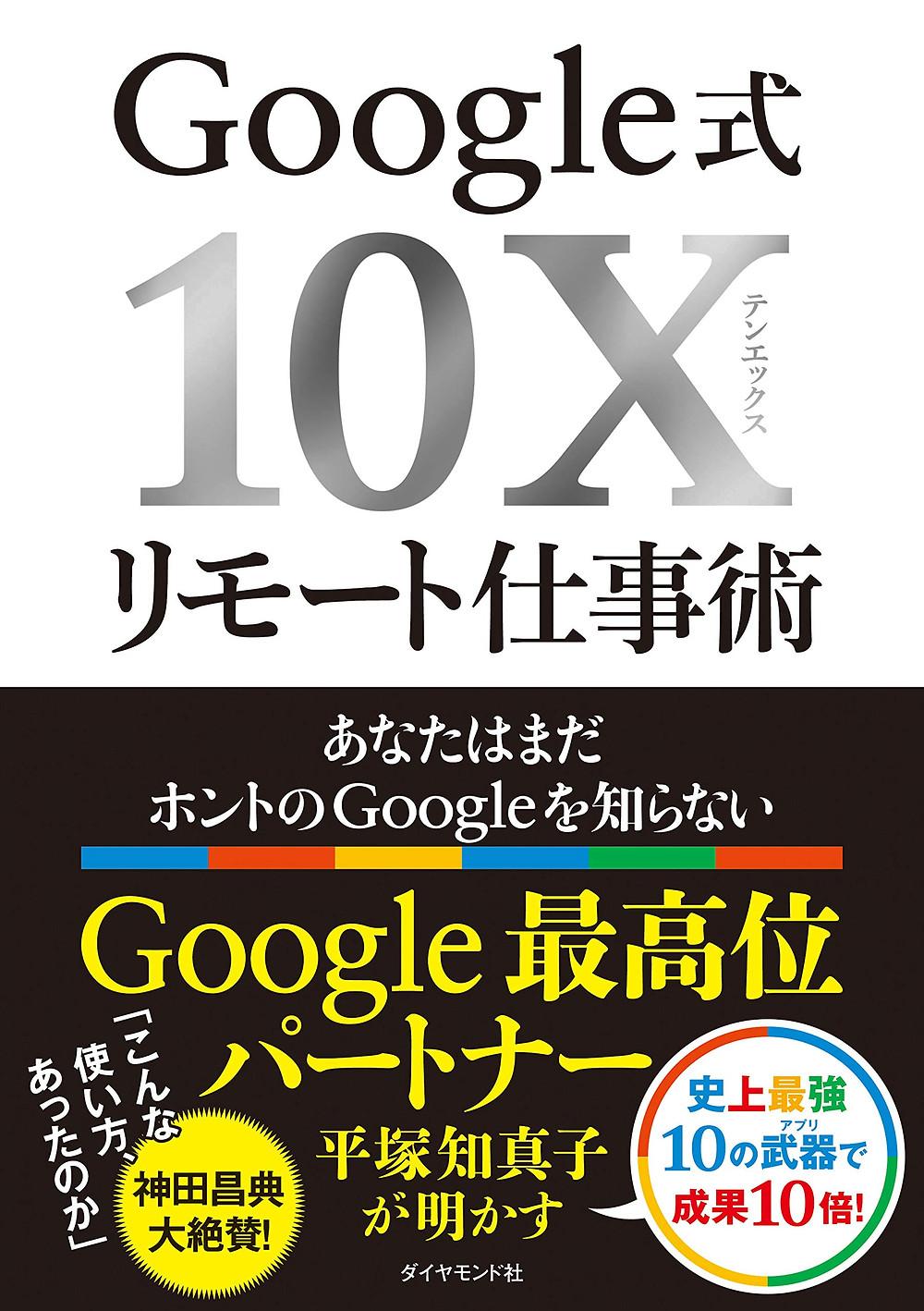 Google式10Xリモート仕事術