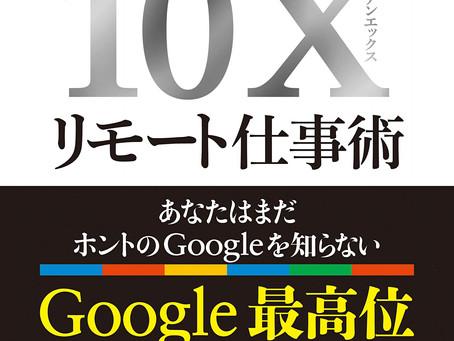 ダイヤモンド社から弊社代表 平塚知真子著『Google式10Xリモート仕事術』発売決定!!