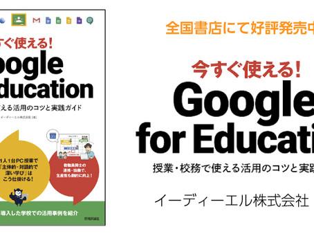 技術評論社 熊谷さんから『今すぐ使える!Google for Education』発売にコメントをいただきました!
