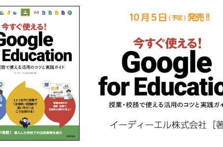 技術評論社から、EDL著『今すぐ使える!Google for Education ~授業・校務で使える活用のコツと実践ガイド』が出版されます