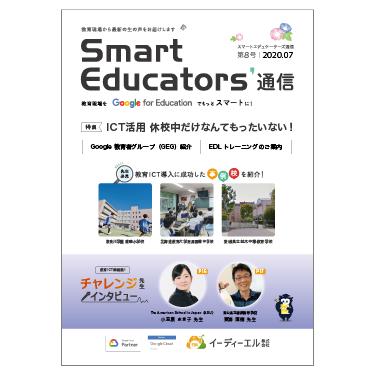 SmartEducators' (スマートエデュケーターズ)通信