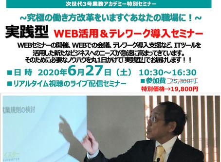 「実践型 WEB活用&テレワーク導入セミナー」に弊社代表平塚が登壇します