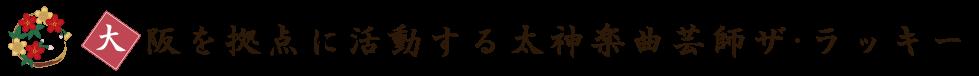大阪を拠点に活動する太神楽曲芸師ザ・ラッキー
