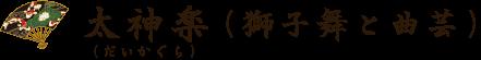 太神楽(獅子舞と曲芸)