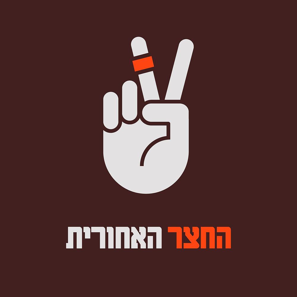 החצר האחורית- הכותל הישראלי