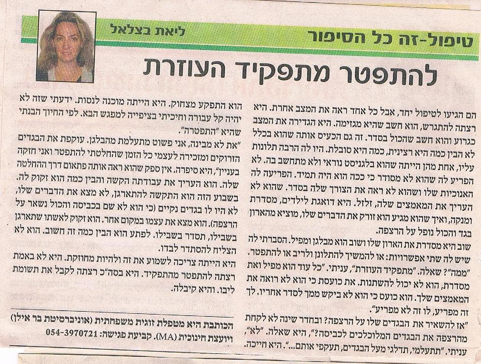 כתבה בעיתון גל גפן בנושא להפטר מתפקיד העוזרת