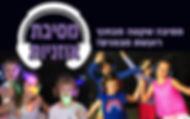 מסטיק שיווק הפקות מסיבת אוזניות  לילדים