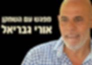 מפגשים אורי גבריאל
