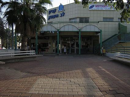 Lev HaEmek City Mall