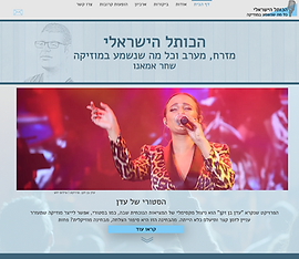 הכותל הישראלי - שחר אמאנו