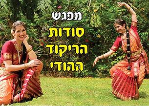 מפגשים מפגש סודות הריקוד ההודי