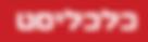 אספן גרופ מממשת שלושה נכסים בגרמניה תמורת 625 מיליון שקל