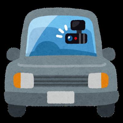 ドライブレコーダ搭載車