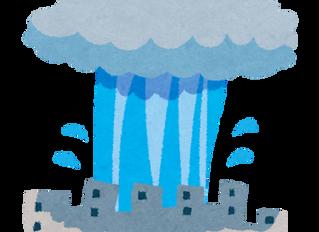 水害への対策を考える