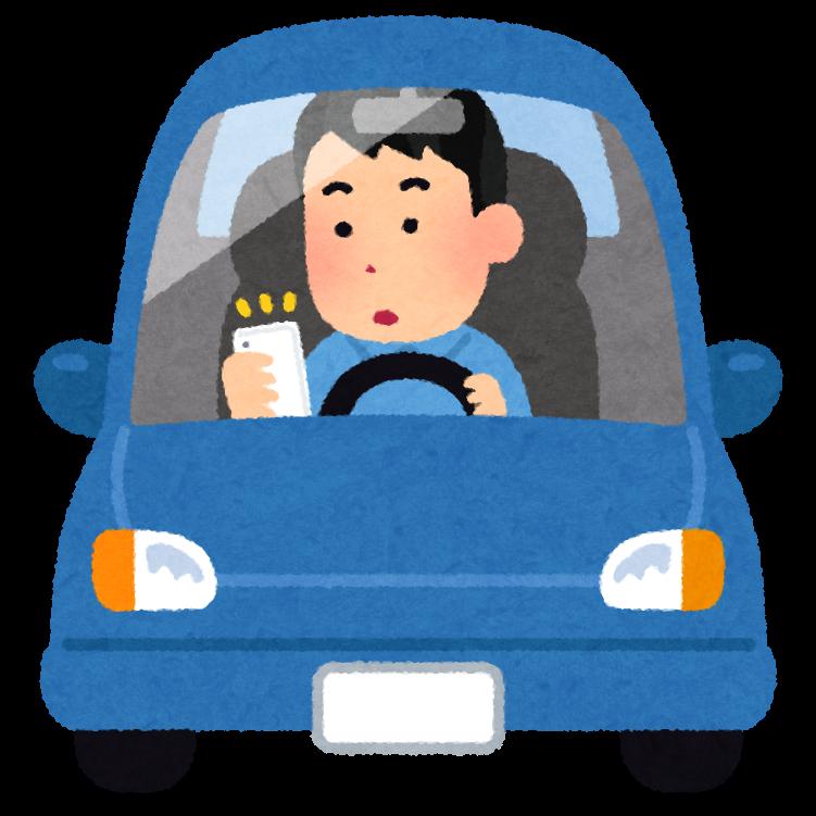 ながら運転