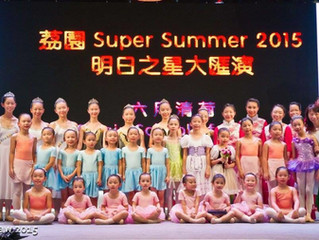 荔園 Super Summer 2015