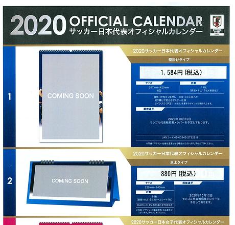 jimukyoku_2020年版日本代表.png