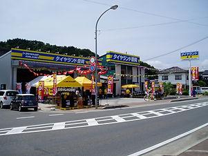 タイヤランド豊岡.jpg