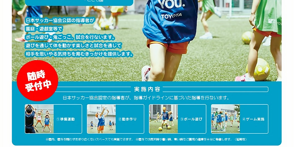 JFAキッズプロジェクト【2021年度サッカー巡回指導】
