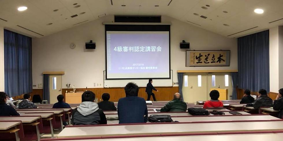 ■2019 JFAサッカー審判≪4級≫新規講習会
