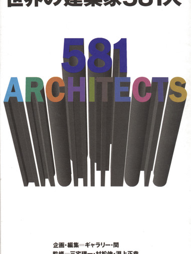 581 Architects in the world, Toto Shuppan 1995