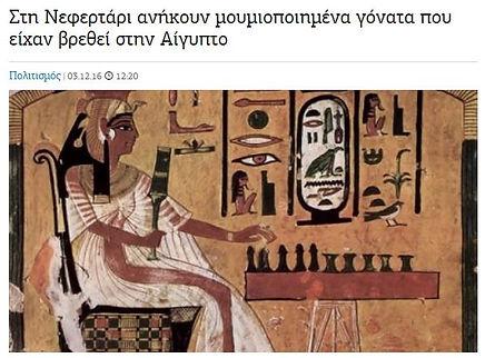 Creta Live Nefertari.JPG