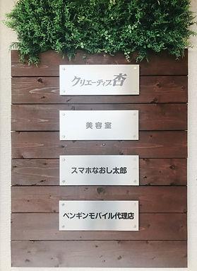 宮崎 小林市 スマホ修理 スマホなおし太郎