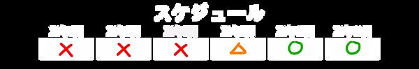 スケジュール2106.png