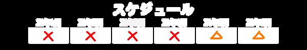 スケジュール2101.png