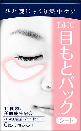 Revitalizing Moisture Strips Eye Patch(Patch-uri hidratante pentru zona ochilor)