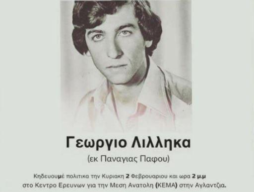 Καταγγελία επιτελείου υποψήφιου προέδρου Γ. Λιλλήκα