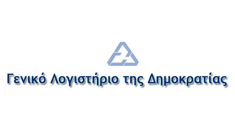 Υπουργείο Οικονομικών - Γενικό Λογιστήριο
