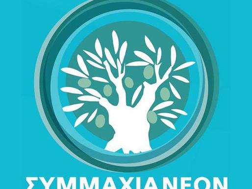 Συμμαχία Νέων   Γραμματεία Διεθνών Σχέσεων & Κυπριακού
