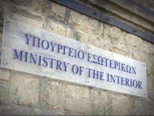 Προϋπολογισμός Υπουργείου Εσωτερικών