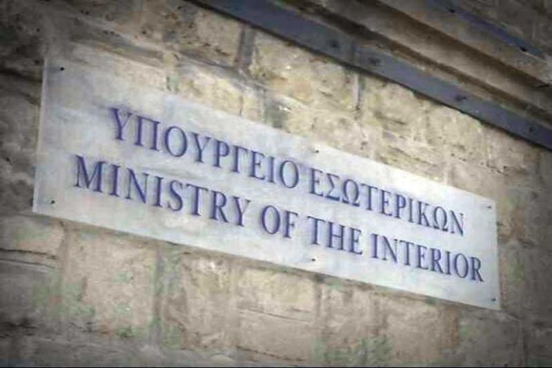 Υπουργείο Εσωτερικών