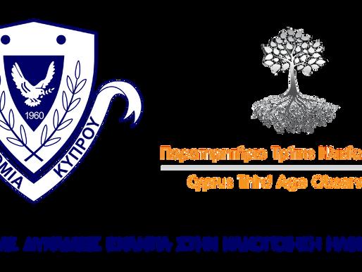 Εκπαίδευση στην Αστυνομική Ακαδημία Κύπρου