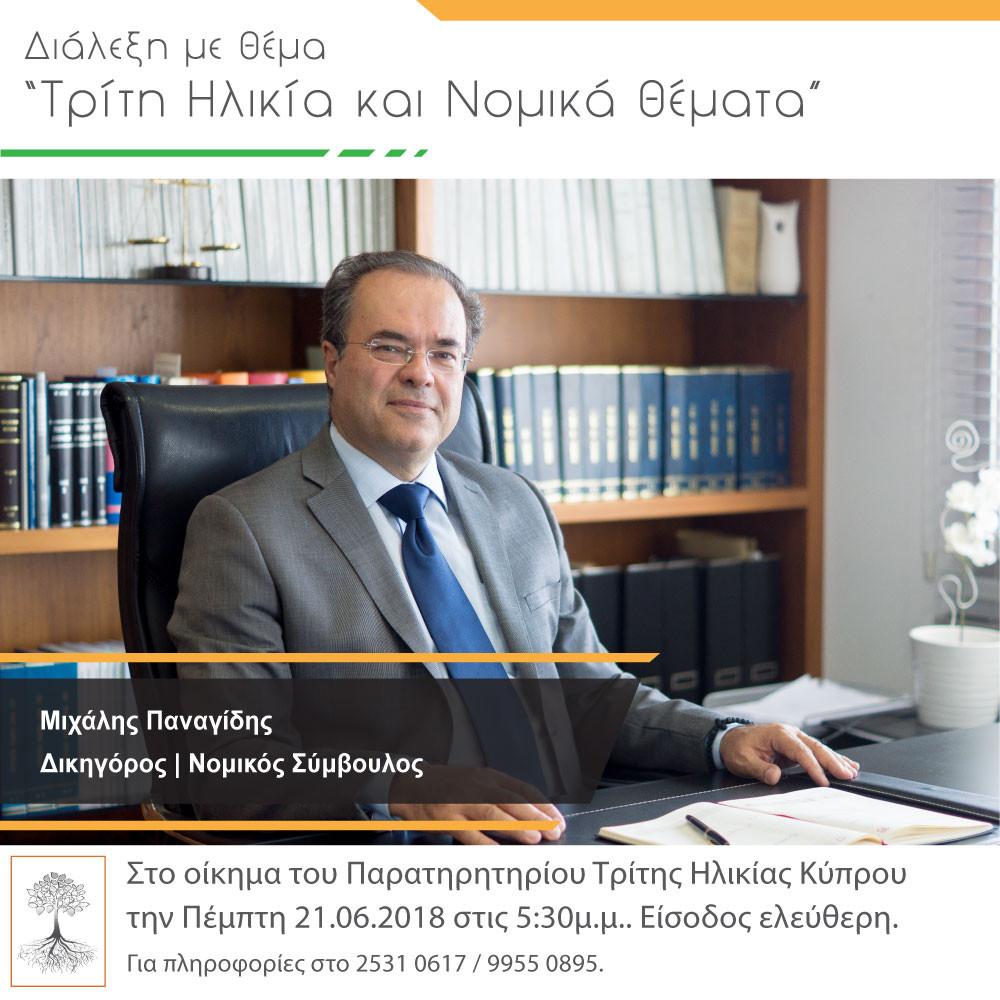 Μιχάλης Παναγίδης