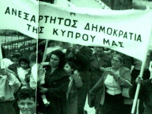 Επέτειος ίδρυσης της Κυπριακής Δημοκρατίας